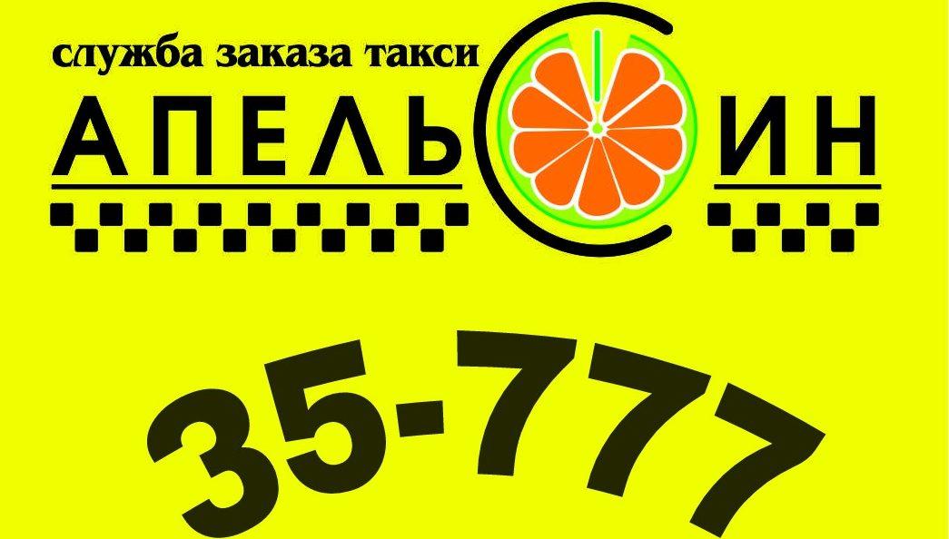"""""""Апельсин: заказ такси"""" в Белогорске"""